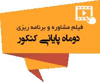 فیلم آموزش برنامه ریزی  مدت زمان فیلم:50 دقیقه