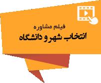 فیلم انتخاب شهر  و دانشگاه مدت زمان:50 دقیقه