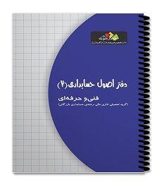 دفتر تمرین اصول حسابداری