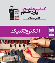 کتاب جامع یازدهم دروس تخصصی الکتروتکنیک