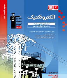 کتاب  تست دوازدهم   دروس تخصصی الکتروتکنیک