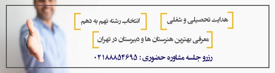 هنرستان های رشته گرافیک در تهران