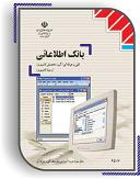 رشته کامپیوتر