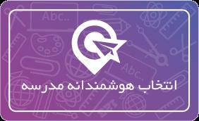 بانک هنرستان های ایران