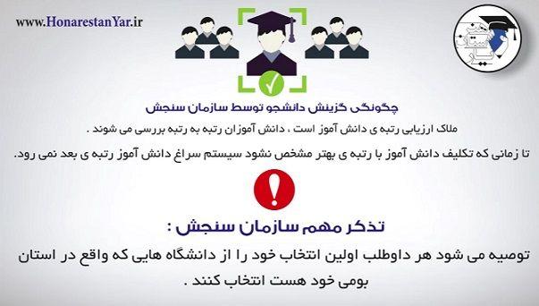نحوه گزینش دانشجو توسط سازمان سنجش